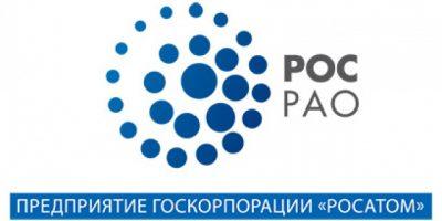 Делегация молодых работников ФГУП «РосРАО»