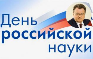 Поздравление с Днем науки(Юрий Оленин)