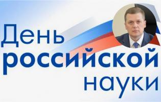 Поздравление с Днем науки(Павел Зайцев)