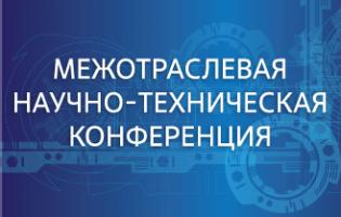 Межотраслевая научно-техническая конференция