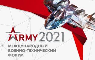 <strong>Институт реакторных материалов совместно с другими институтами научного дивизиона Госкорпорации «Росатом» представил свои разработки и продукты на форуме Армия-2021</strong>