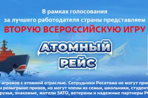 Росатом запустил всероссийскую игру «Атомный рейс»